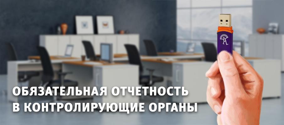 Электронная отчетность салават как заполнять налоговую декларацию 3 ндфл 2019 год